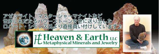 Heaven&Earth ��С��ȡ�����������ĥ饤�ȡ��ѥ���ȡ���